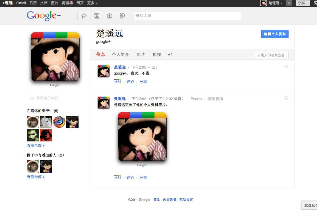 用上Google+,也G+一把,